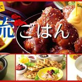 THE BUFFET(ザ・ブッフェ) 大丸札幌にて「ヤンニョムチキン」や「クロッフル」など人気韓国グルメを堪能できる『韓流ごはん』フェアが10月14日(木)より開催!