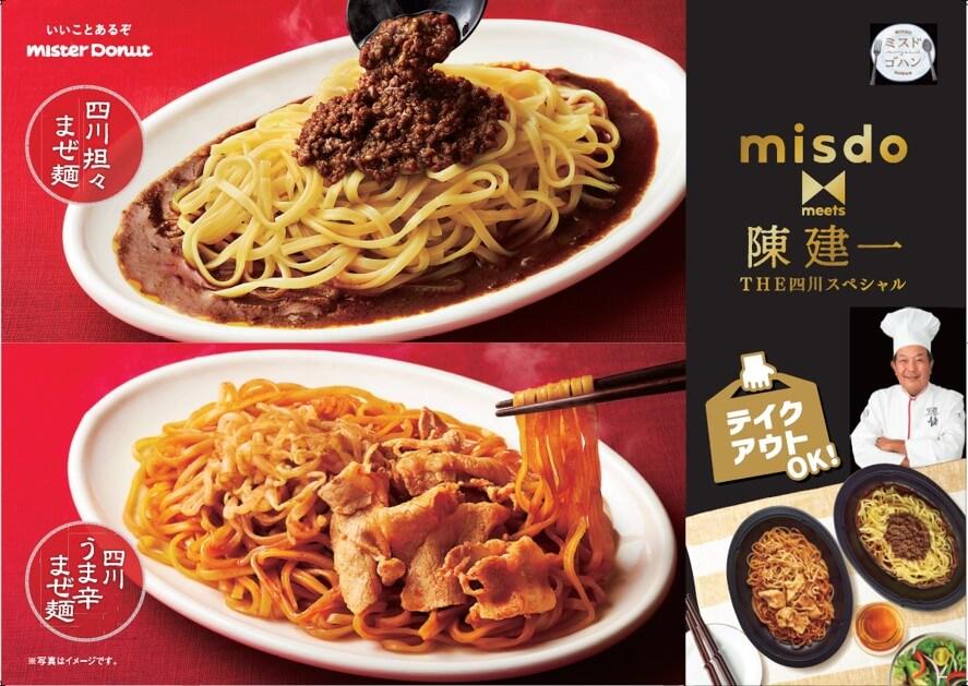 ミスタードーナツの『misdo meets 陳 建一 THE四川スペシャル』