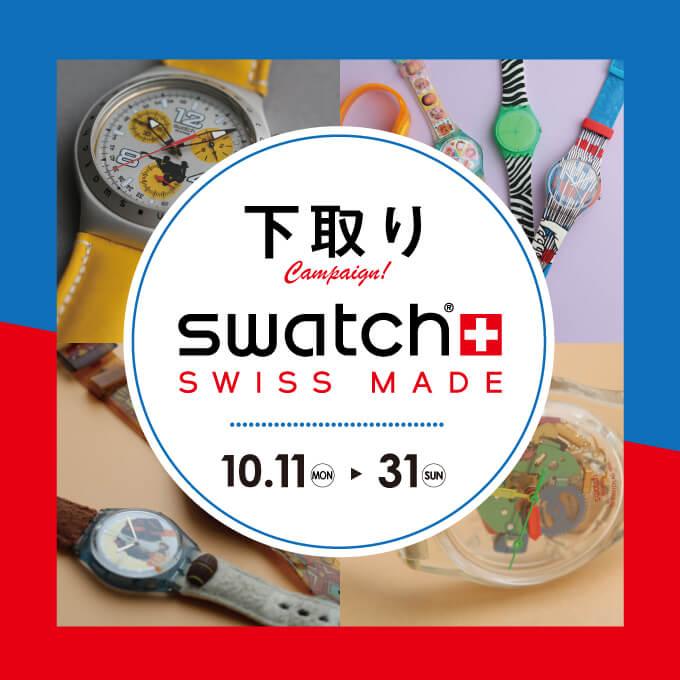 チックタック札幌ステラプレイス店の「SWATCH(スウォッチ)」の下取りキャンペーン