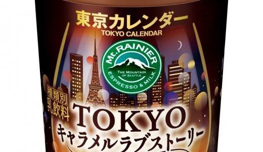 マウントレーニアから雑誌「東京カレンダー」とコラボした『マウントレーニア TOKYOキャラメルラブストーリー』が10月19日(火)より発売!