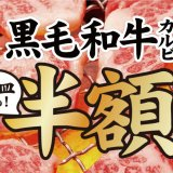 牛角にて黒毛和牛カルビが何皿でも半額になる『黒毛和牛半額フェア』を10月15日(金)より開催します!