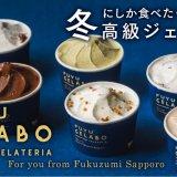 北海道の大人気ジェラート店「GELATERIA GELABO」から冬限定の新ブランド『FUYU GELABO』が誕生!10月13日(水)よりMakuakeにて先行販売中