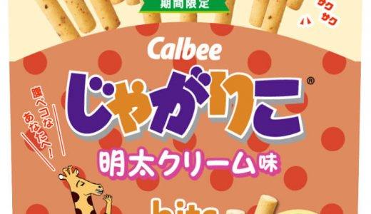ピリッとした明太子とまろやかなクリームの風味豊かな味わい『じゃがりこ 明太クリーム味bits』が10月18日(月)よりコンビニエンスストア限定で発売!