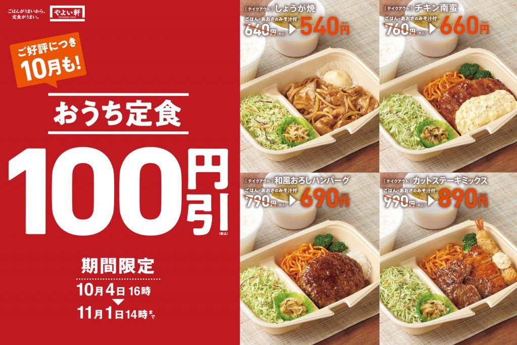 やよい軒の『おうち定食』4種 100円引きキャンペーン