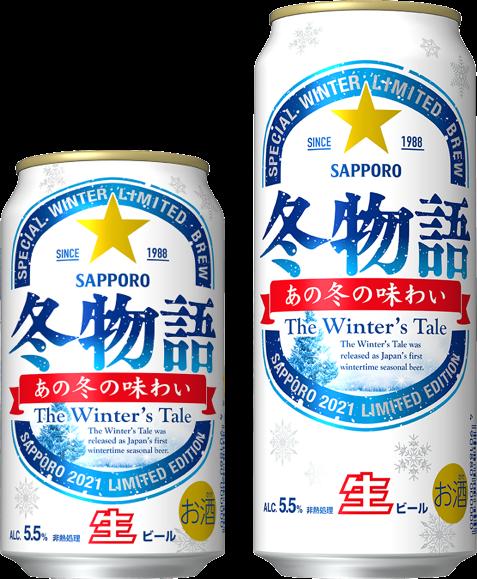『サッポロ 冬物語』