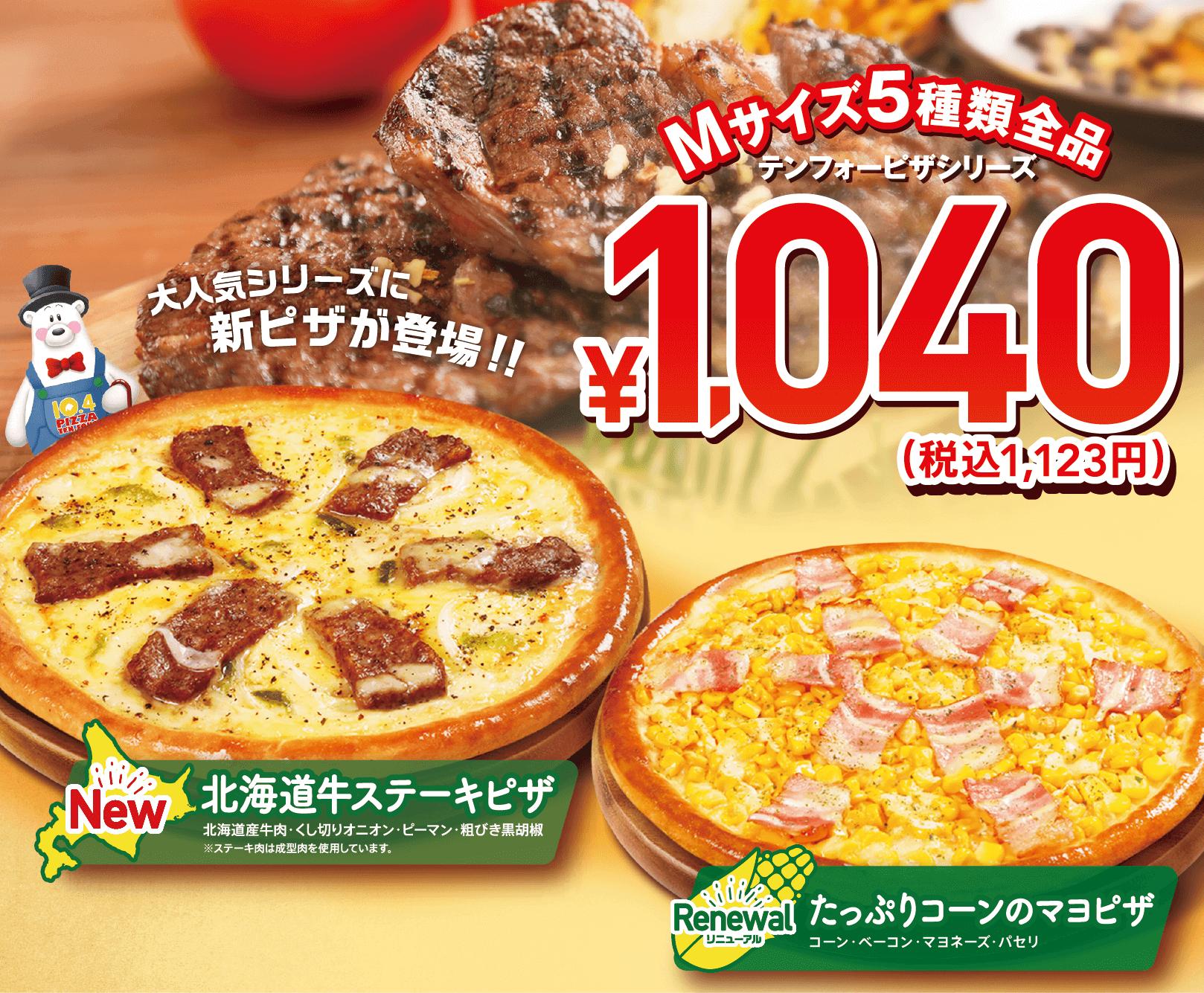テン.フォーの『北海道牛ステーキピザ』