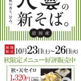ごまそば 八雲にてそばメニュー全品を沼田町産のそば粉を使用した「新そば」で提供する『新そばまつり』が10月23日(土)より開催!
