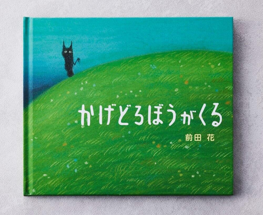 第18回タリーズ ピクチャーブックアワード 受賞作品-『かげどろぼうがくる』