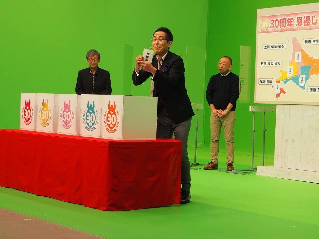 「どさんこワイド」の放送開始30年記念公開放送-北海道179市町村から選ばれるは!? スタジオでは加工無し