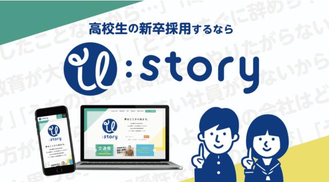 高校生の為のお仕事情報サイト「U:story」