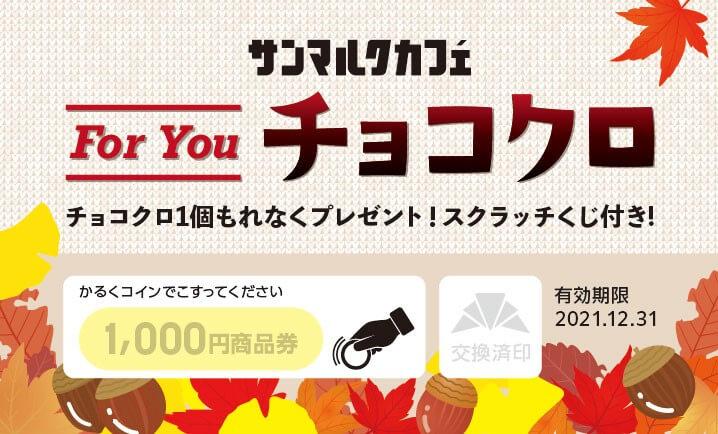 サンマルクカフェの『for youチョコクロキャンペーン』-スクラッチカード