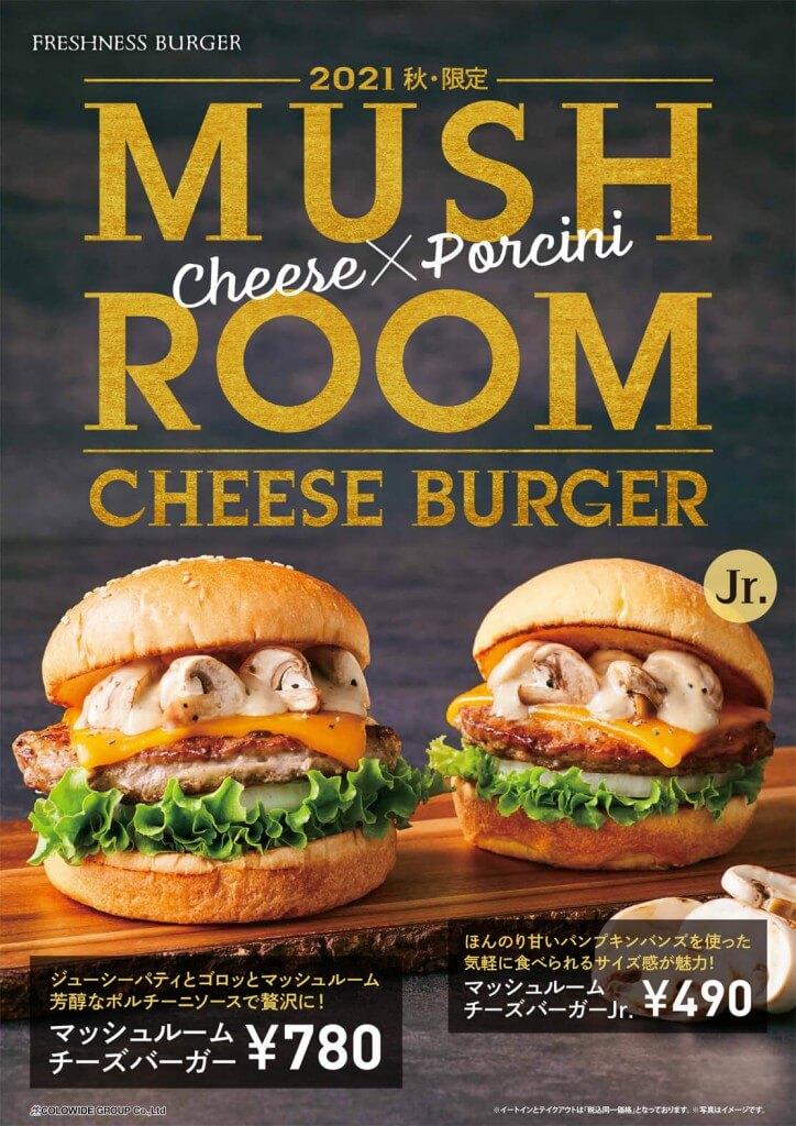 フレッシュネスバーガーの『マッシュルームチーズバーガー』『マッシュルームチーズバーガーJr.』
