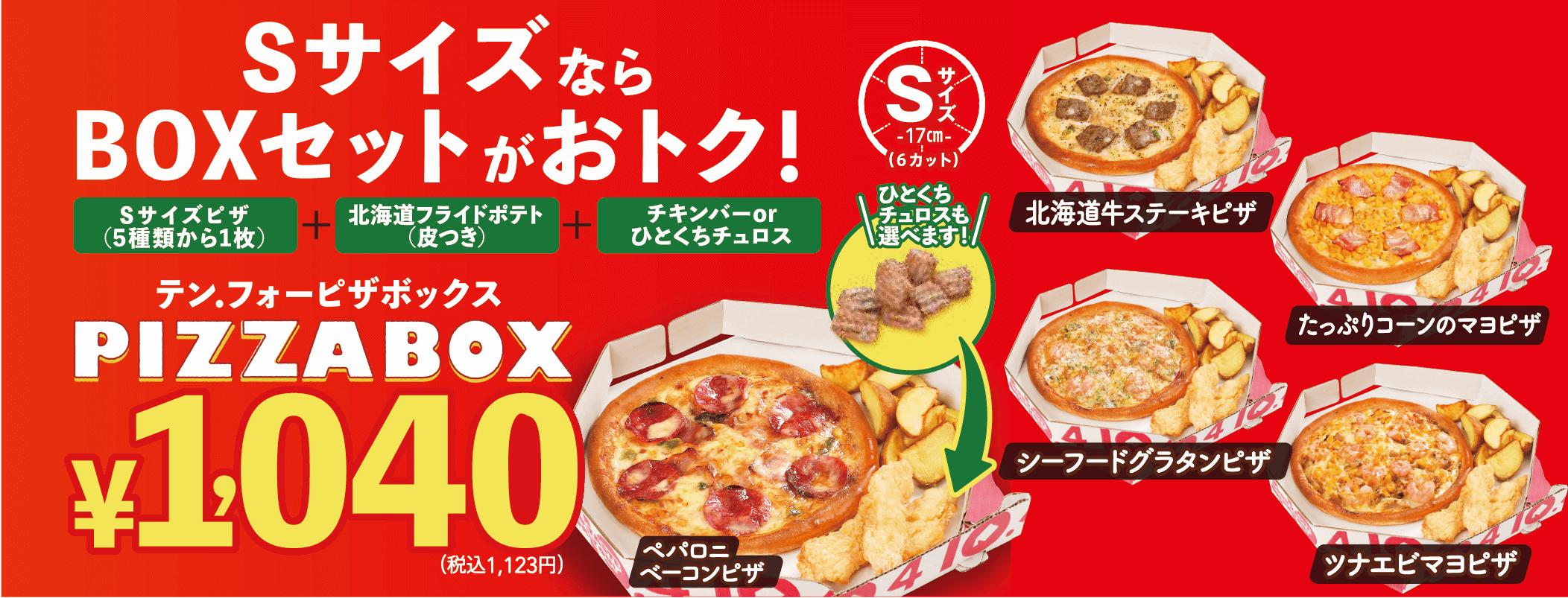 テン.フォーの『北海道牛ステーキピザも選べるお得なBOXセット』