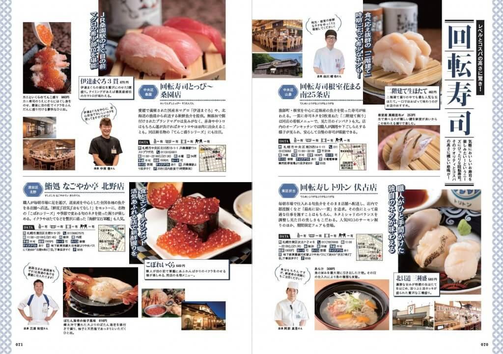 『おいしい魚の店 札幌版』の中身
