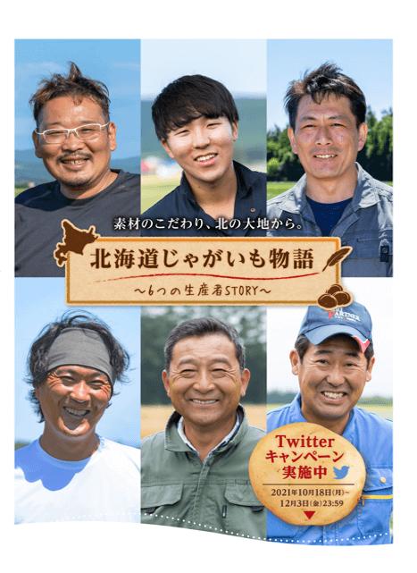 『ポテトチップス 北海道じゃがいも物語』-契約生産者のジャガイモづくりへの思いやこだわりを伝える特設サイト