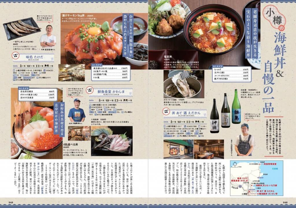 『おいしい魚の店 札幌版』-小樽の海鮮丼&自慢の一品