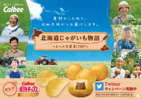 『ポテトチップス 北海道じゃがいも物語』-プレゼントキャンペーン