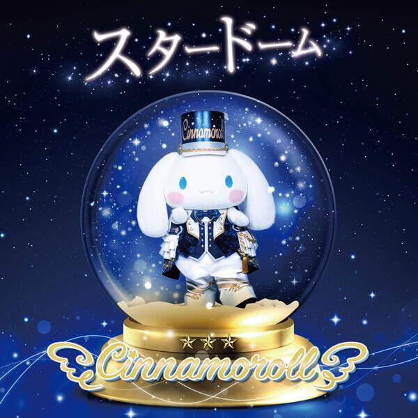 シナモロール-『スタードーム』通常盤ジャケット