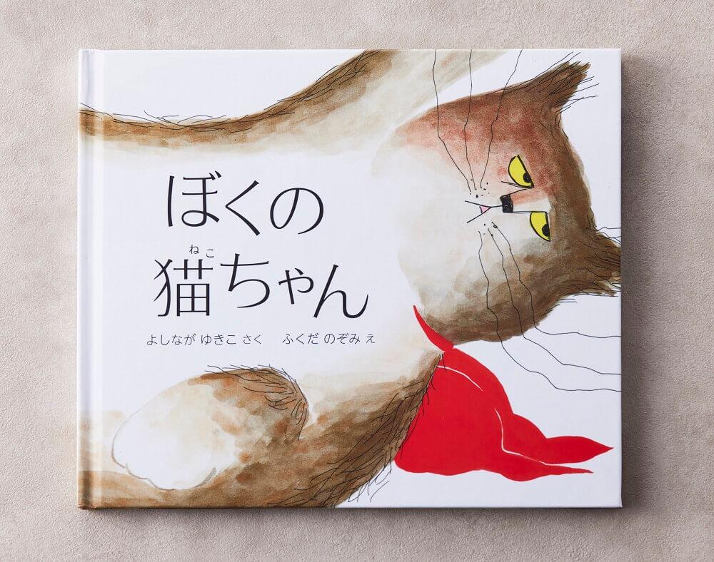 第18回タリーズ ピクチャーブックアワード 受賞作品-『ぼくの猫ちゃん』
