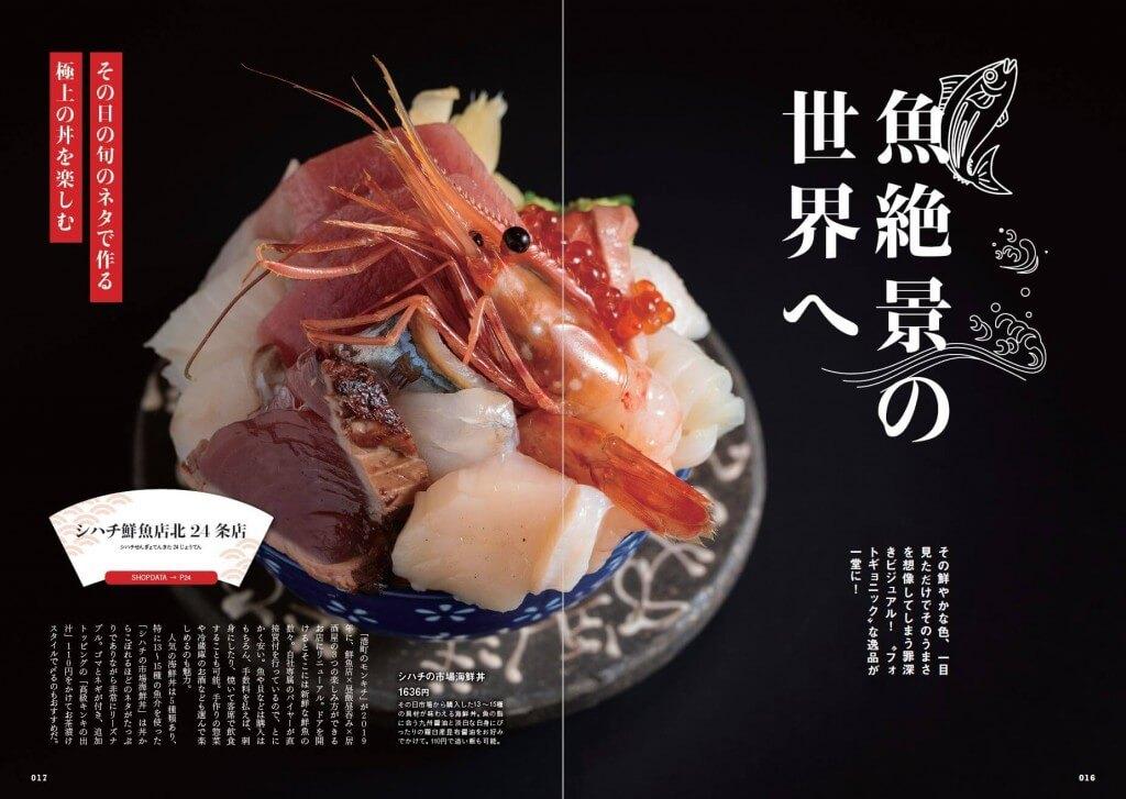 『おいしい魚の店 札幌版』-魚絶景の世界へ