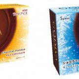 """ゴディバからアイスの新ラインナップとして""""-18℃""""のチョコレート体験『ショコラフォンデュ ミルクチョコレート・ダークチョコレート』が10月18日(月)よりコンビニエンスストアで順次発売!"""