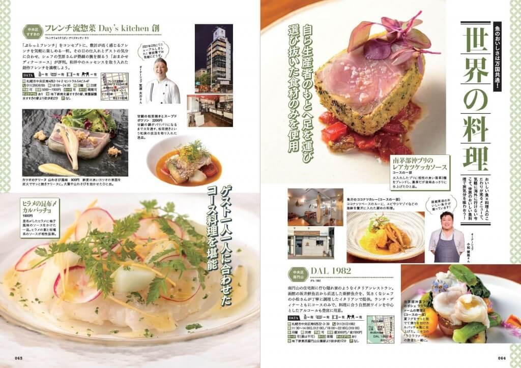 『おいしい魚の店 札幌版』-おいしい魚の店をご案内
