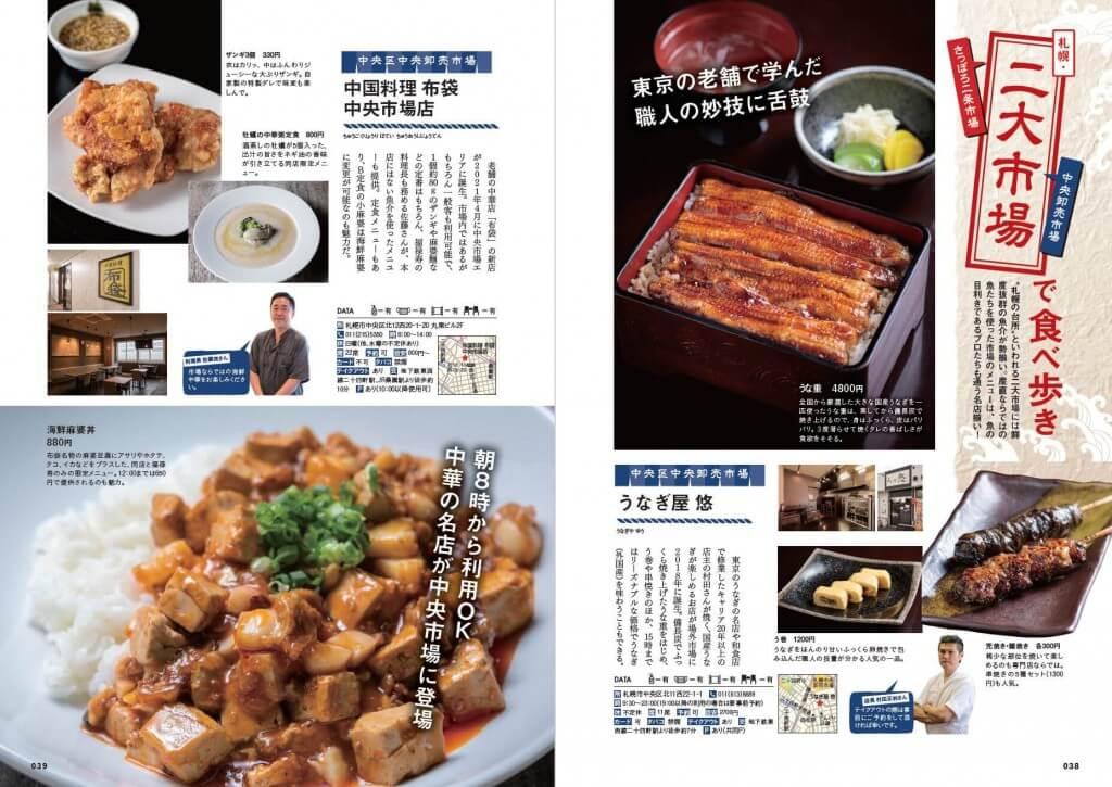 『おいしい魚の店 札幌版』-二大市場で食べ歩き