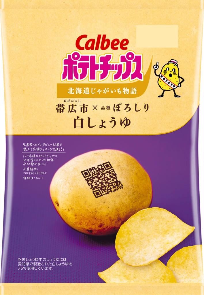 『ポテトチップス 北海道じゃがいも物語』