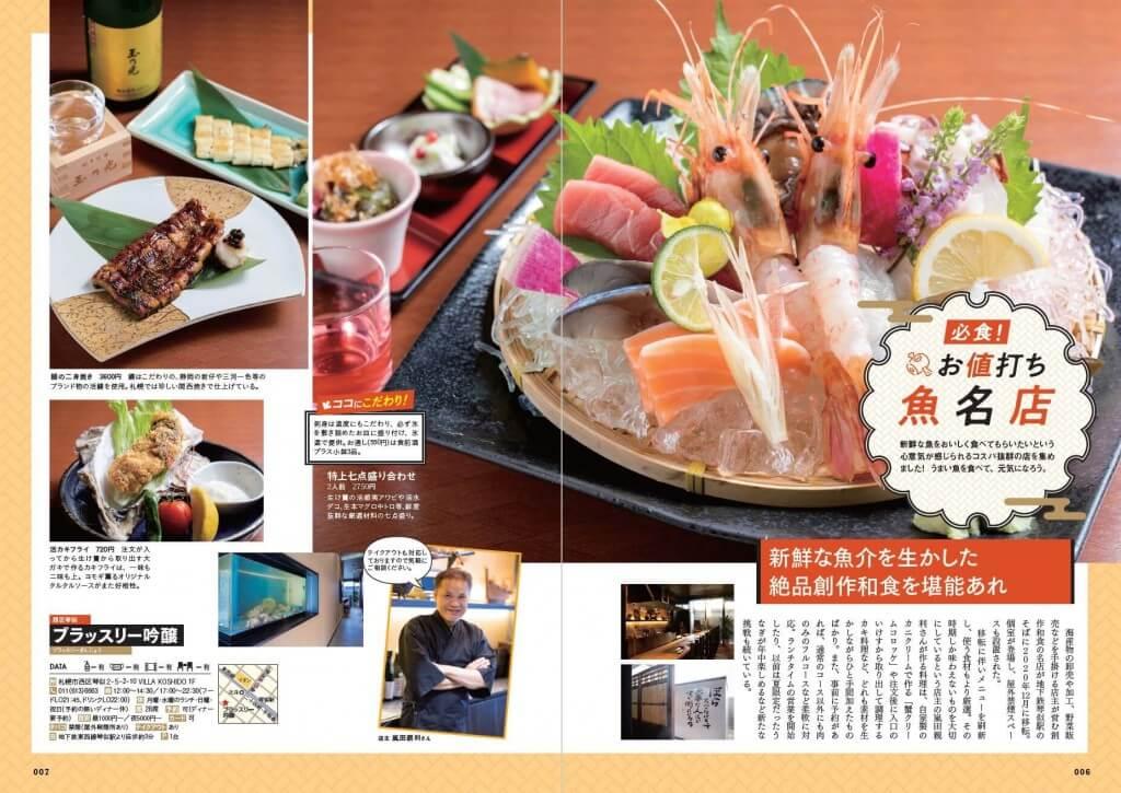 『おいしい魚の店 札幌版』-\必食!/お値打ち魚名店