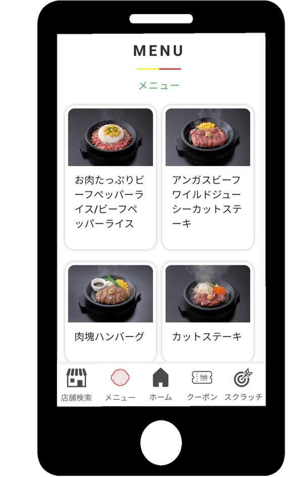ペッパーランチの公式アプリ