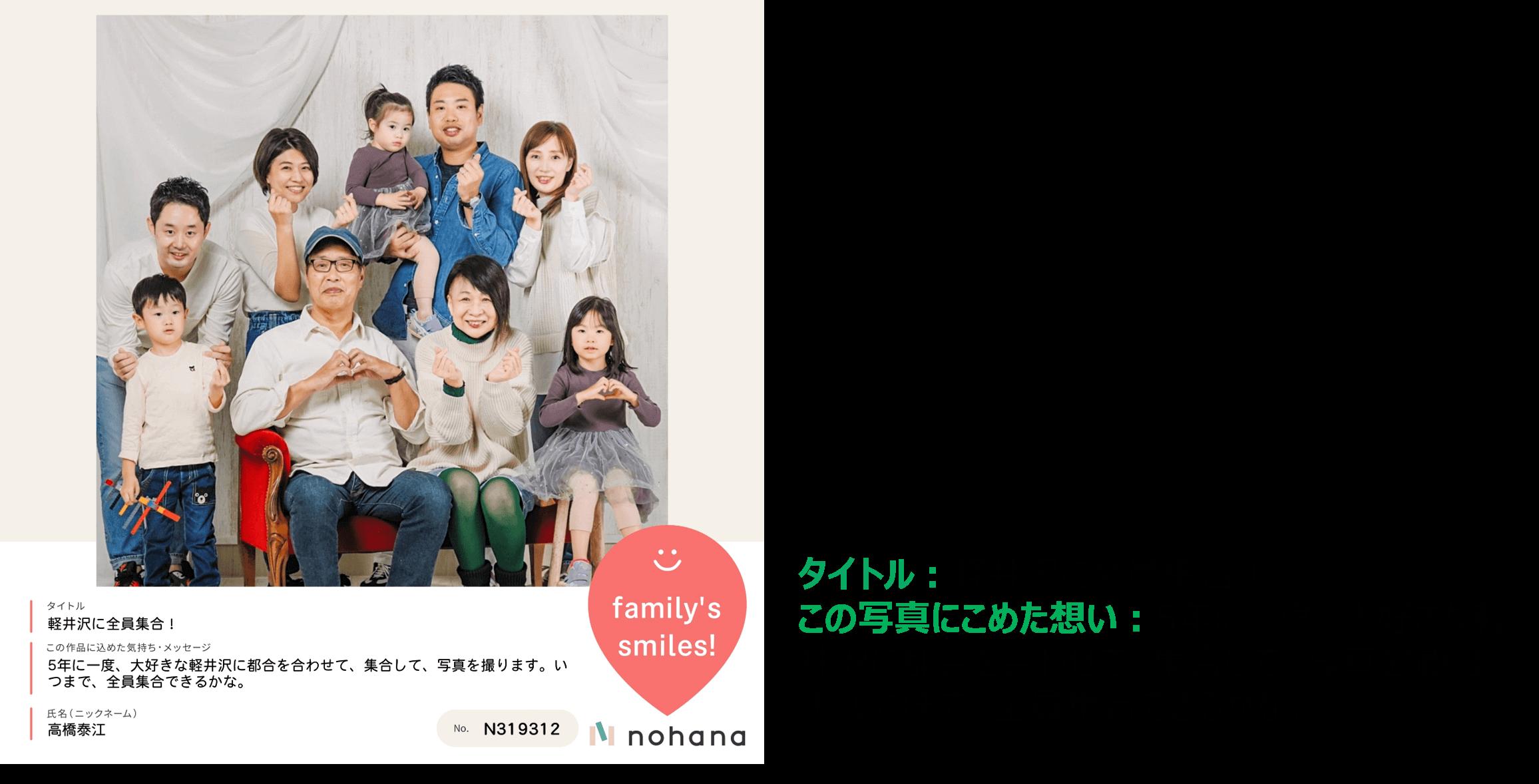 """参加型写真展『""""PHOTO IS""""想いをつなぐ。あなたが主役の写真展2021』- ノハナ「家族の笑顔」"""