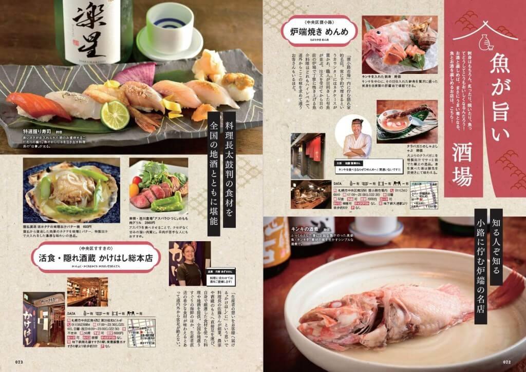 『おいしい魚の店 札幌版』-魚が旨い酒場