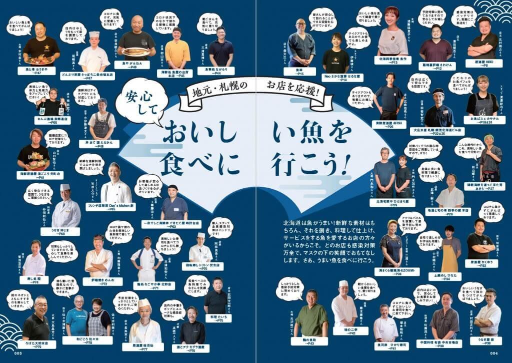 『おいしい魚の店 札幌版』-\地元・札幌のお店を応援!/ 安心しておいしい魚を食べに行こう!