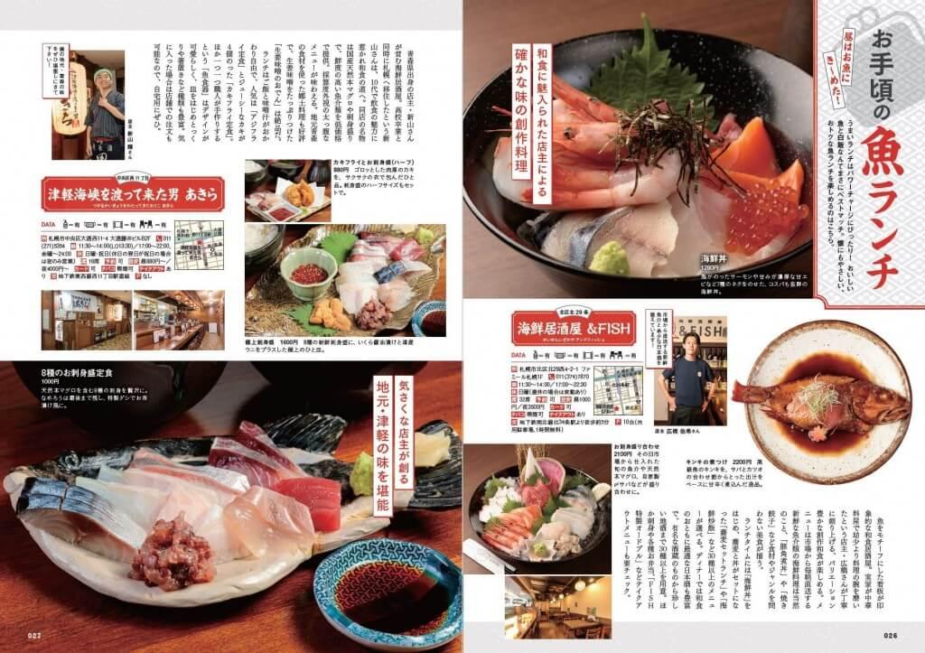 『おいしい魚の店 札幌版』-お手頃の魚ランチ